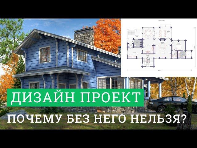 Постер для видео - Почему надо строить дом обязательно с дизайн-проектом