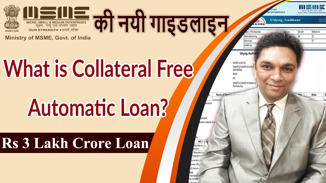 MSME New Standards|What is Security Free Automatic Loans|Rs. 3 Lakh Crores Loan for MSME| thumbnail