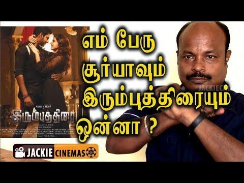 Irumbu Thirai Tamil movie Review by Jackiesekar| இரும்புத்திரை சினிமாவிமர்சனம் | #Jackiecinemas