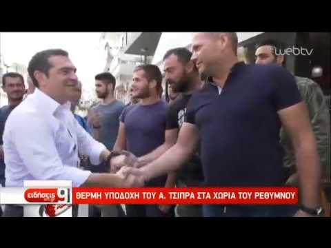 Περιοδεία Αλ. Τσίπρα στην Κρήτη-Κάλεσμα συστράτευσης από το Ρέθυμνο | 22/10/2019 | ΕΡΤ