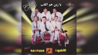 فرقة الأخوة - يا الزين هم القلب