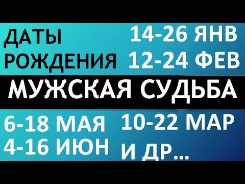 МУЖСКАЯ СУДЬБА - Гороскоп по дате рождения (список дней рождения под видео) Душевный гороскоп Павел