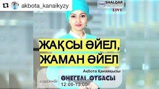 ОМАР ЖӘЛЕЛ / Жақсы әйел, жаман әйел
