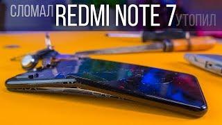 Сломал и утопил REDMI NOTE 7 / 7 Pro обзор и краш-тест