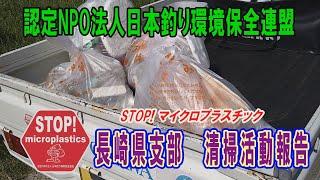 「STOP!マイクロプラスチック長崎県支部 清掃活動報告」 2021 .10.2 未来へつなぐ水辺環境保全保全プロジェクト Go!Go!NBC!