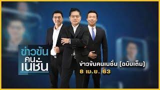 ข่าวข้นคนเนชั่น | 8 เม.ย. 63 | FULL | NationTV22