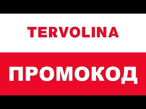 6aa64ca74 Как применить промокод в магазине Терволина. tervolina.ru