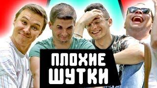 САМАЯ ПОЗОРНАЯ ШУТКА ПРО РОНАЛДУ / Плохие футбольные шутки