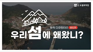 [뮤직 다큐멘터리] 우리 섬에 왜 왔니 I 홍도편 🎞 Music Documentary I Why Did You Come to Our Island? Ep. Hong-do