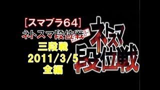 【スマブラ64】[ネトスマ段位戦]三段戦/2011.3.5全編