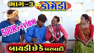 બાયડી છેકે બરબાદી ।। ગગુડીયા ગીગલી ની ન્યૂ ગુજરાતી કોમેડી।। bholabhai Comedy 2020 part -3