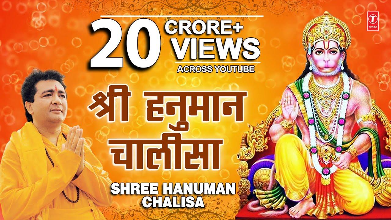Shree Hanuman Chalisa Lyrics - Hariharan Lyrics