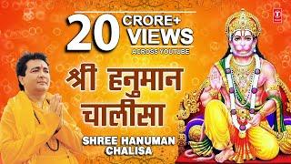 श्री हनुमान चालीसा Shree Hanuman Chalisa I GULSHAN KUMAR I HARIHARAN I Morning Hanuman Ji Ka Bhajan