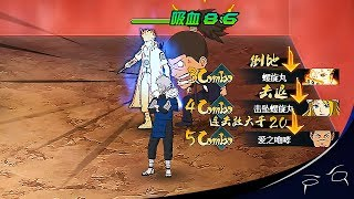 Is This Becoming A Joke? | Naruto Online