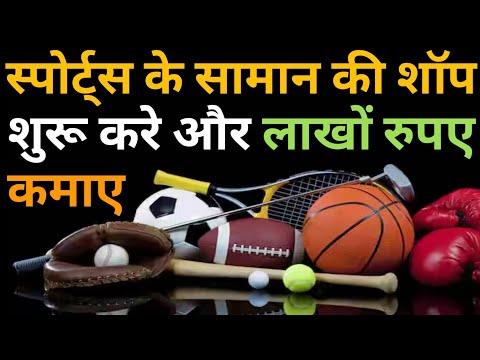 , title : 'स्पोर्ट्स के सामान की शॉप कैसे शुरू करे | Sports Shop Business Kaise Start Kare