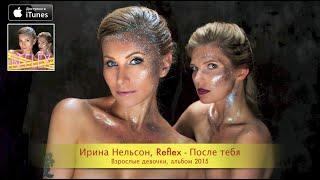 Reflex - После тебя (Взрослые девочки, альбом 2015) - СУБТИТРЫ