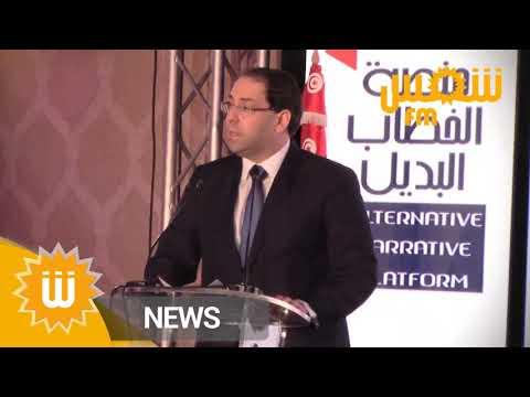 يوسف الشاهد يعلن إطلاق منصة الخطاب البديل لمقاومة التطرف والإرهاب