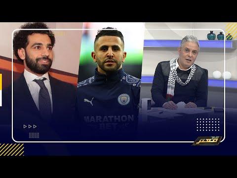 محمد صلاح خذل فلسطين