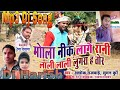 Mola Nik Lage Rani lali lali lugra ha Tor Dj Song,, video download