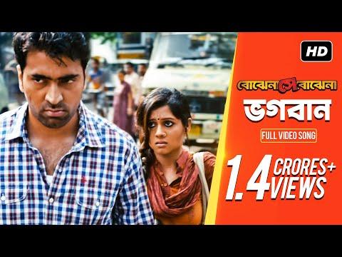 Bhogoban (Bojhena Shey Bojhena) (Bengali) (Full Hd) (2012) Chords