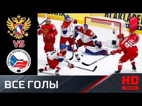 13.05.2019 Россия - Чехия - 3:0. Все голы. ЧМ-2019 видео