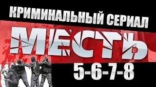 Месть (Россия) 5-6-7-8 серия ⁄ 2015  Криминальный сериал