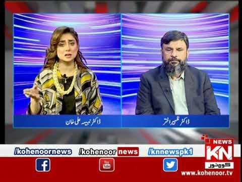 Kohenoor@9 With Dr Nabiha Ali Khan 18 March 2021 | Kohenoor News Pakistan
