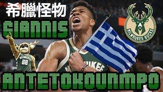 【NBA希臘怪物】從路邊小販變球場模範,讓人豎起大拇哥的字母哥!Giannis Antetokounmpo/安戴托昆波 - NBA球員小故事EP19