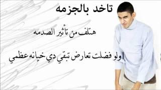Ali Blade - Bel Gazma علي بلايد - بالجزمه تحميل MP3