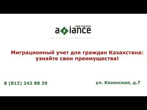 Миграционный учет для граждан Казахстана: узнайте свои преимущества!