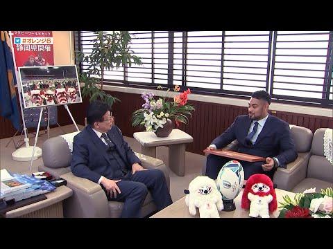 ヘルウヴェ選手に川勝知事が顕彰状 ラグビーW杯日本代表として活躍