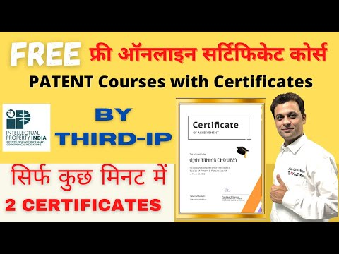 Free Courses   with Certificate on Patent (IPI) I ... - YouTube