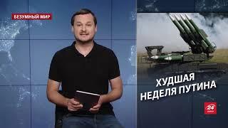 Почему путинский режим начинает стремительно падать, Безумный мир