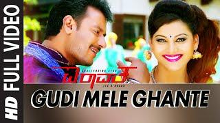 Gudi Mele Ghante Video Song