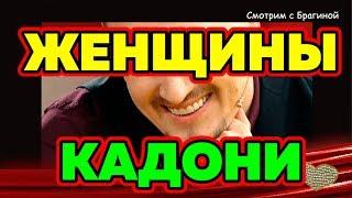 """Женщины ВЛАДА КАДОНИ, ведущего телепроекта """"ДОМ 2"""""""