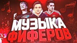 ТРЕКИ ФИФЕРОВ #1