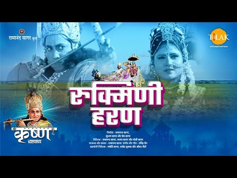 रुक्मिणी हरण | Rukmani Haran | Movie | Tilak