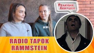 Реакция девушек - Radio Tapok Rammstein Mein Herz Brennt Cover by Radio Tapok на русском. Реакция