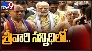 PM Modi & AP CM Jagan visit Tirumala - TV9 Exclusive
