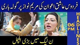 Firdous Ashiq Awan Ki Maryam Nawaz Par Gola Bari   Headlines 06 PM   23 July 2021   Lahore Rang