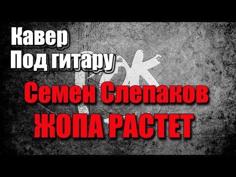 Кавер на песню Cемен Слепаков - Жопа растет
