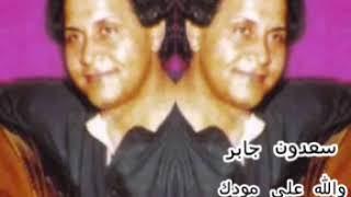 تحميل اغاني والله على مودك سعدون جابر MP3