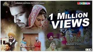 SAGGI PHULL ( Full Film ) | New Punjabi Movie | Latest Punjabi Film 2018 | Lokdhun Punjabi