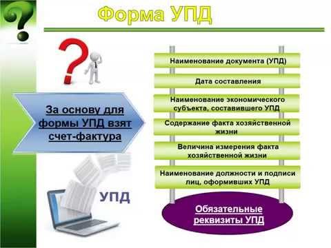 УПД (Универсальный передаточный документ)