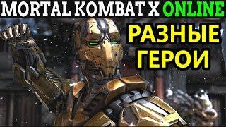 Играем за разных героев - Mortal Kombat XL Online