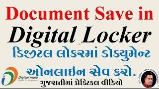 How to Save Documents in Digital locker Video in Gujarati by Puran Gondaliya
