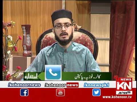 Istakhara 04 October 2019 | Kohenoor News Pakistan