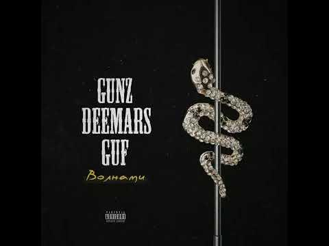 Guf Feat Deemars Amp Gunz Волнами 2019