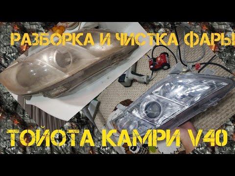 Разборка, чистка фары тойота камри v40 Toyota camry