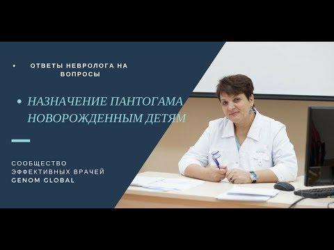 Неонатолог, невролог, Федорова ЛА Пантогам детям